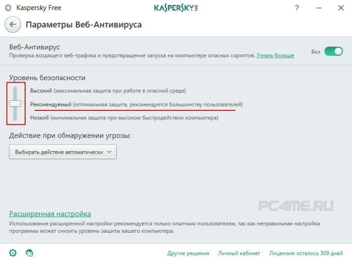 веб-антивирус безопасность в интернете