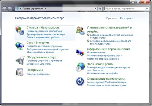 панель управления операционной системы Windows7