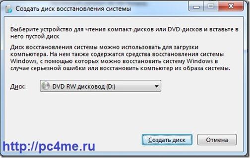 создать диск