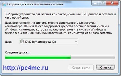 создание диска