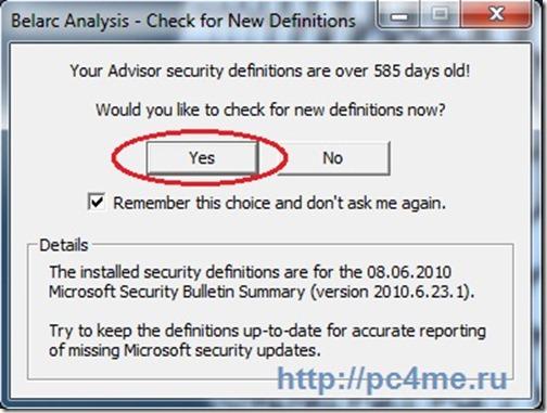 проверка обновлений belarc analysis на сайте разработчика, нажмите кнопку Yes