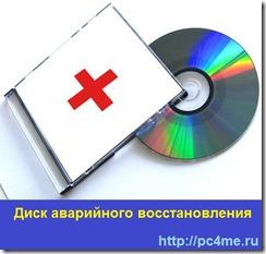диск аварийного восстановления