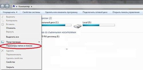 Параметры папок и поиска мой компьютер