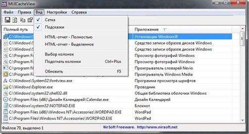 сохранить список открываемых ранее программ с помощью MUI CacheView