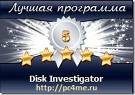 disk-investigator.jpg