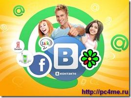 шпионские программы для социальных сетей