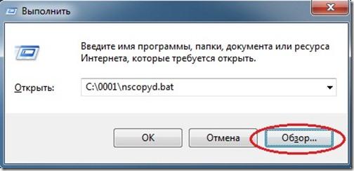 настройка автозапуска восстановления файла с диска