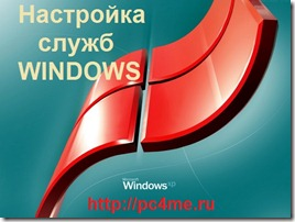 настройка служб Windows