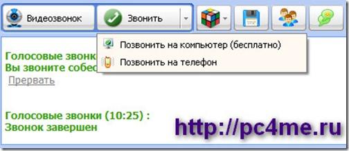 звонок Mail.Ru Агент