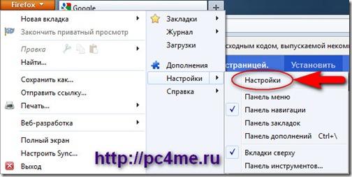 синхронизация в Firefox