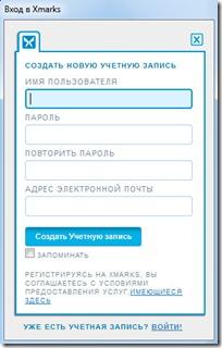 xmarks учетные данные
