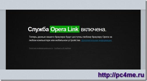 служба опера линк включена