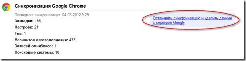 Остановить синхронизацию и удалить данные с сервером Google