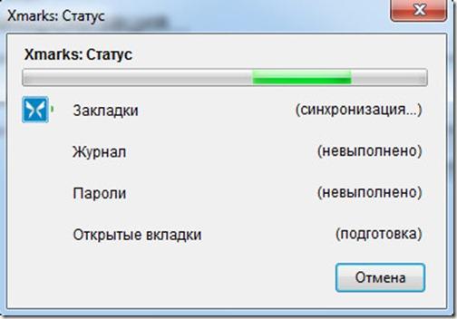 xmarks синхронизация