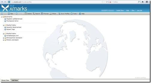 xmarks панель управления