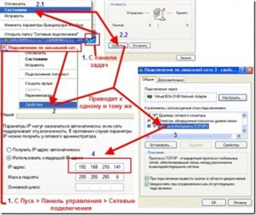 Как сделать 2 ip адреса на одном пк