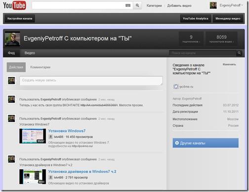 наша канал на youtube