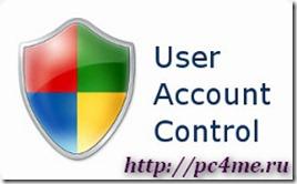 контроль учетных записей
