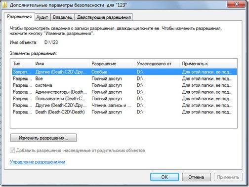 ограничение доступа к файлам и папкам