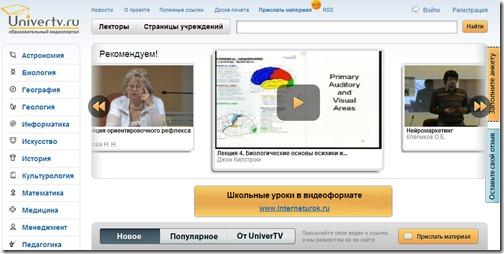 UNIVERTV.RU