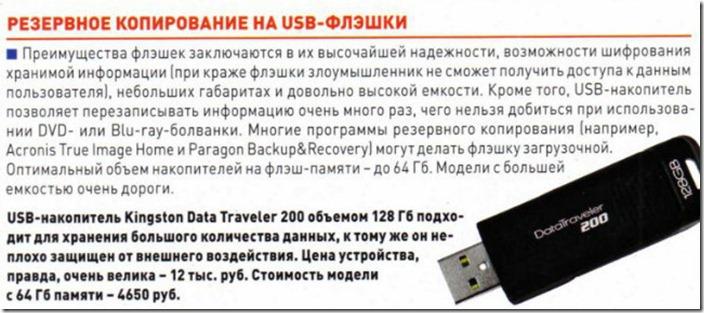внешний жесткий диск 3
