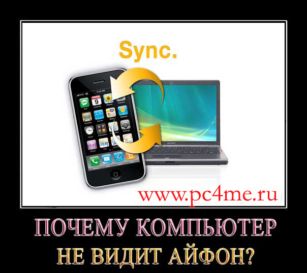 kompyuter-ne-vidit-ajfon