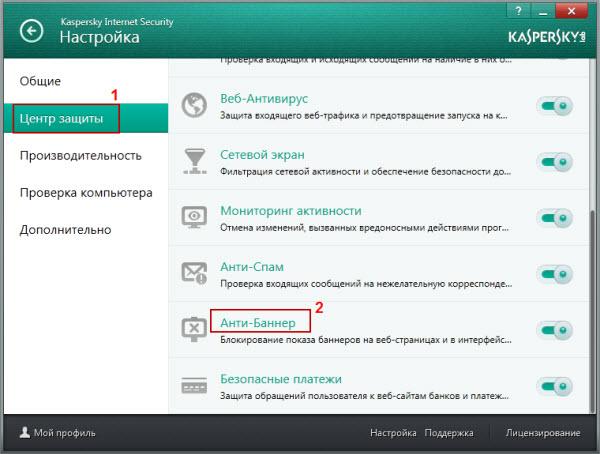 antibanner-kaspersky-2