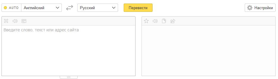 перевод с английского на русский яндекс - фото 8