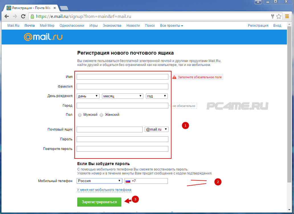 Яндекс почта майл ру вход на мою страницу | wearethepeople.ru