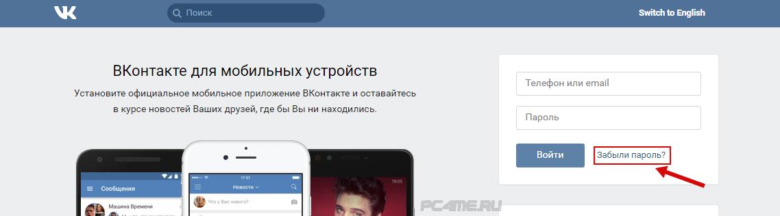 Как сделать вход на сайт с вконтакте