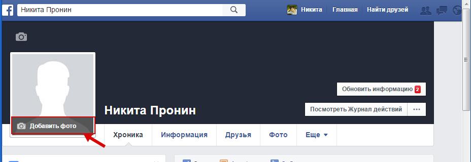 Как скрыть обложки на фейсбуке