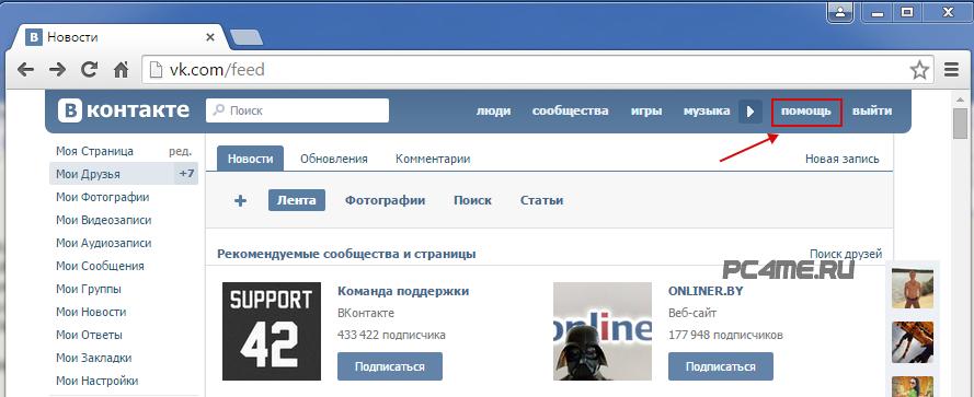 скачать программа для восстановления удаленных сообщений вконтакте - фото 7