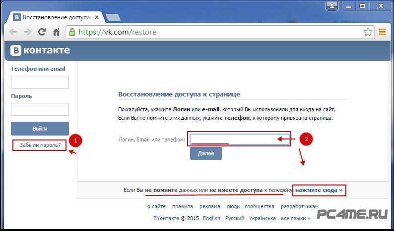 Вконтакте вход на страницу с чужого компьютера с логином и паролем