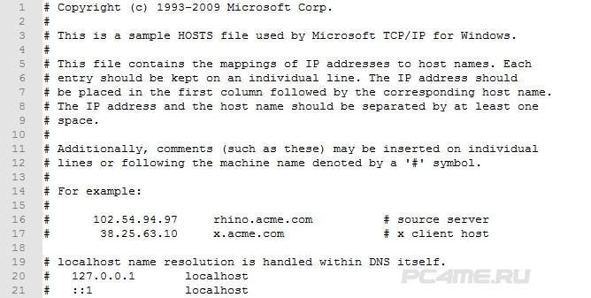 Ограничения в файле hosts