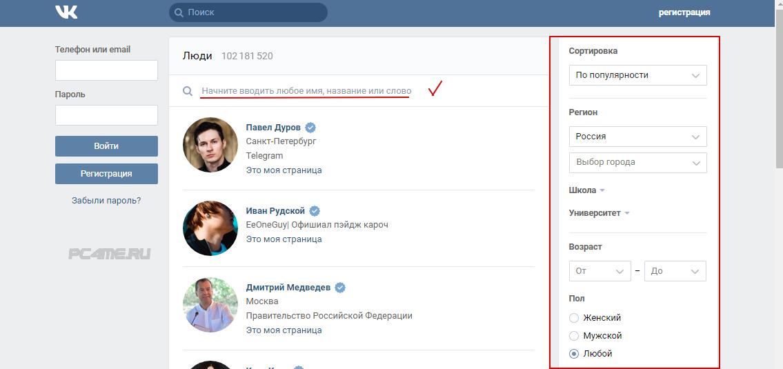 В Вконтакте Поиск Знакомства Без Регистрации