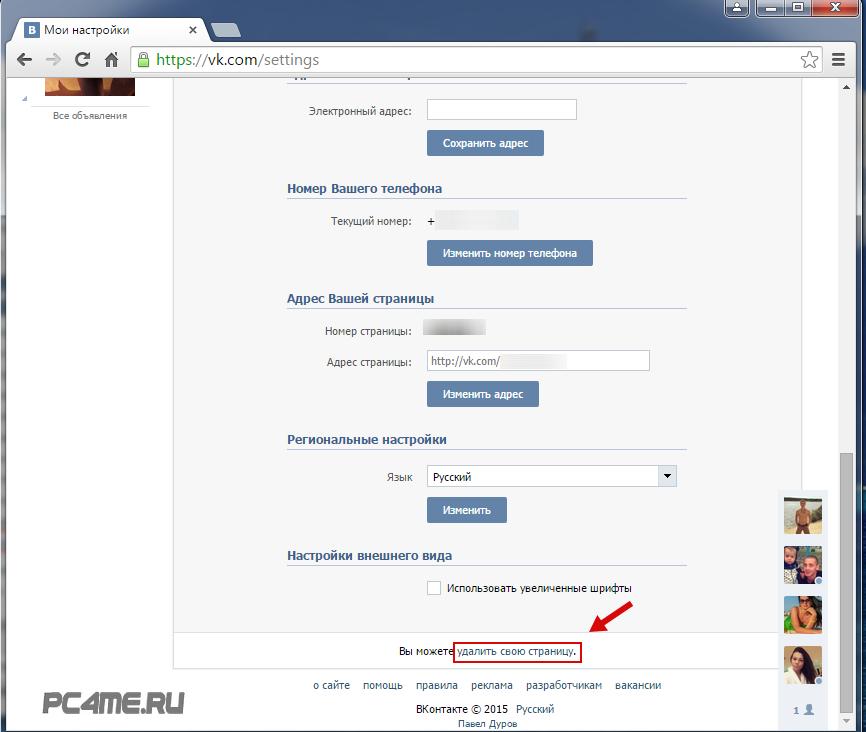 Взломанные Страницы Вконтакте