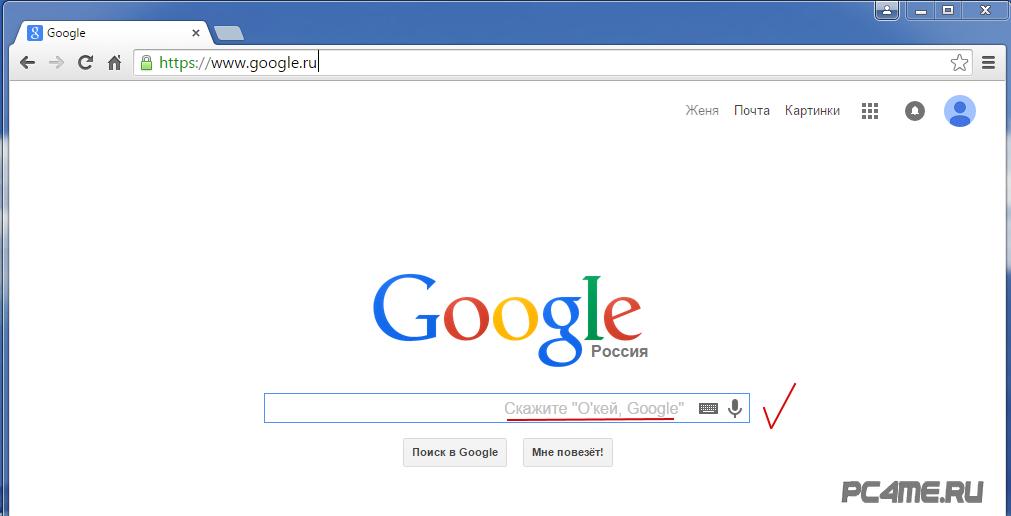 Скачать интернет окей гугл на компьютер