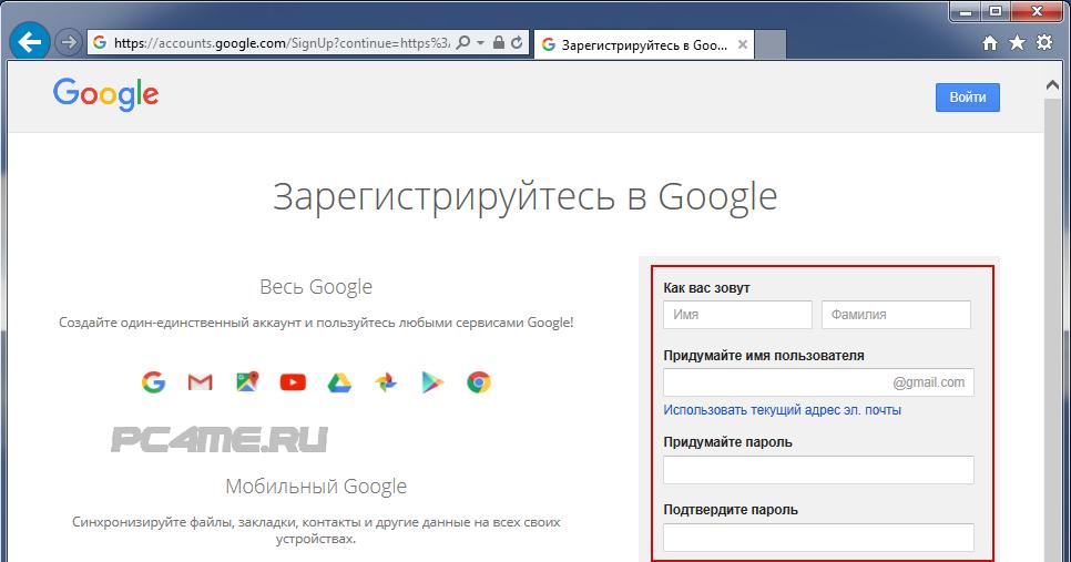 ввод данных для регистрации почты gmail