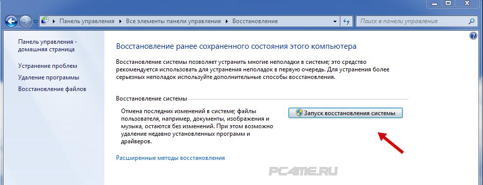 Windows 8.1 как сделать точку восстановления