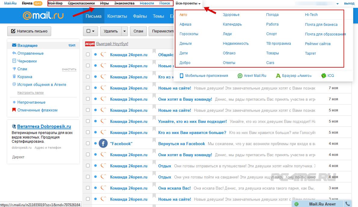 знакомства по интернету с помощью электронной почты