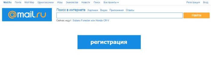 Яндекс почта майл ру вход на мою страницу