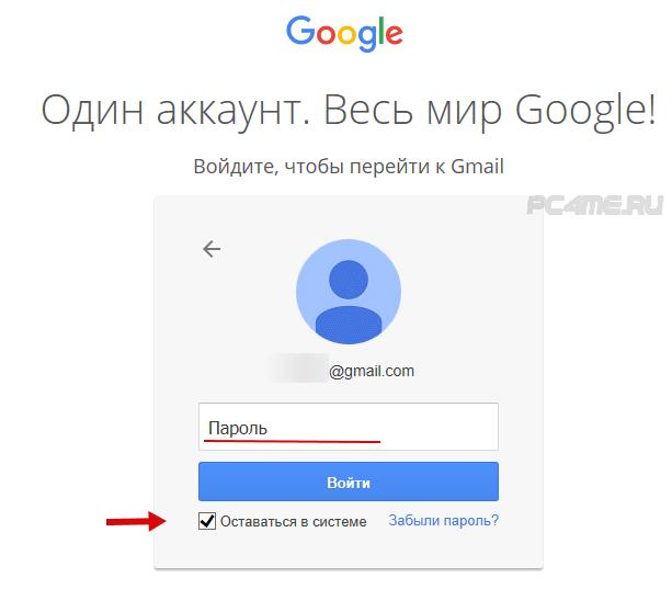 ввод пароля от gmail почты