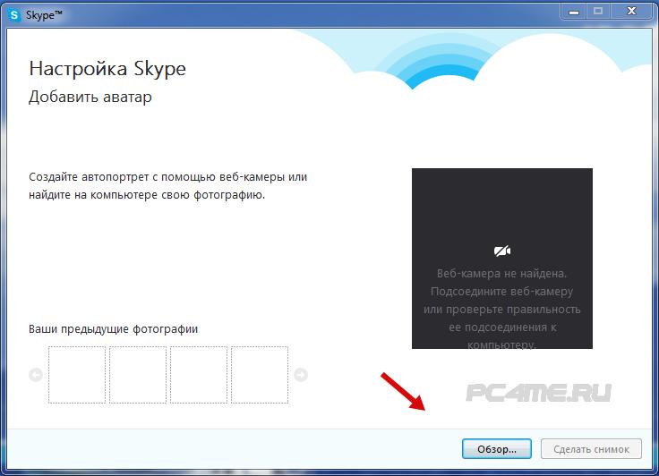 Как сделать приватную конференцию в скайпе