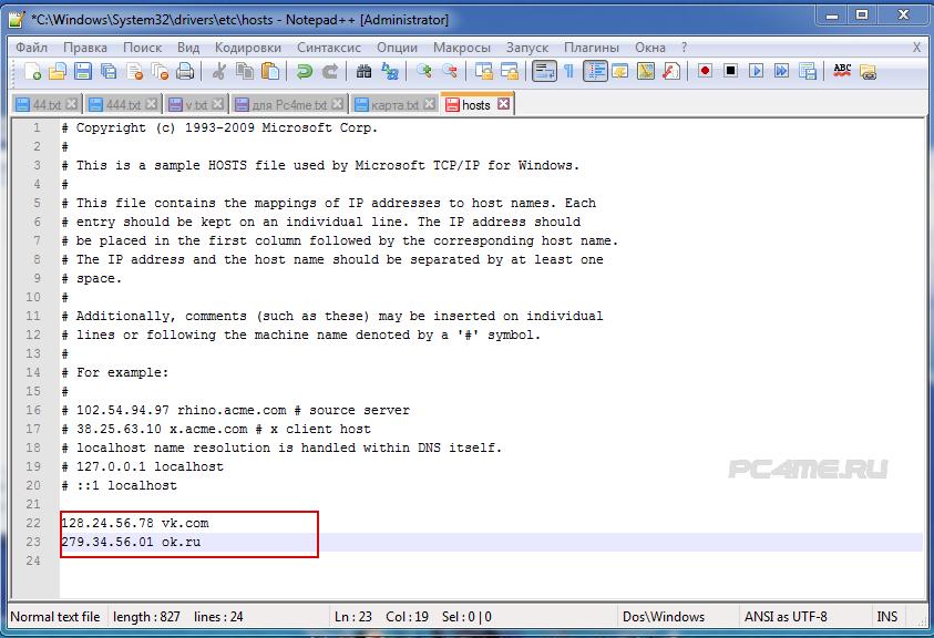 Windows 8 где находится файл hosts windows