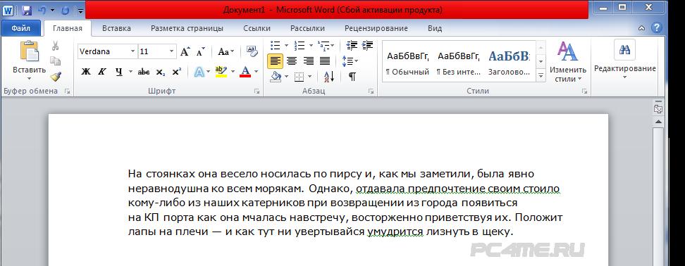 Скачать программу на русском языке орфографии проверка