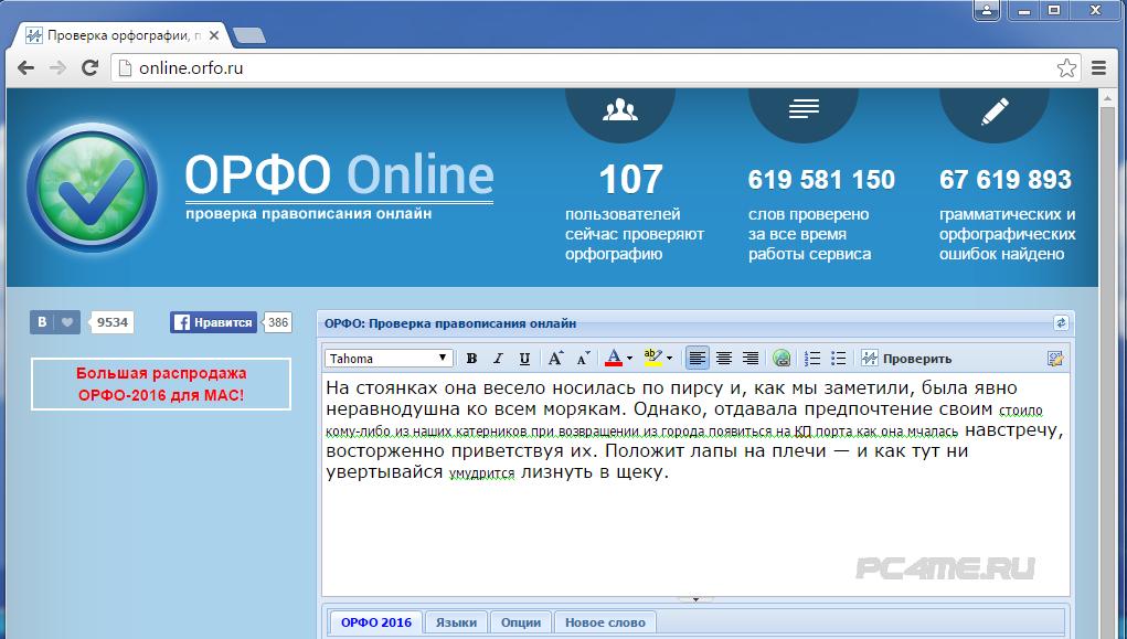 онлайн проверка на ошибки компьютера