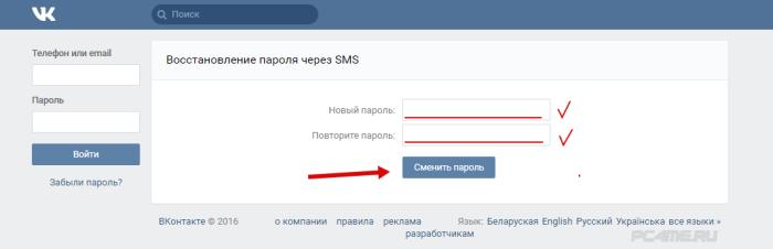 смена пароля в вк