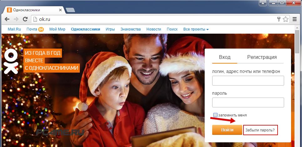 вход на Мою страницу Одноклассников без пароля и логина