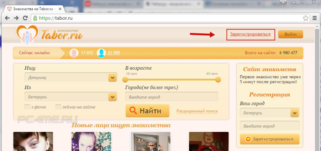 Табор Знакомства Найти Свой Сайт