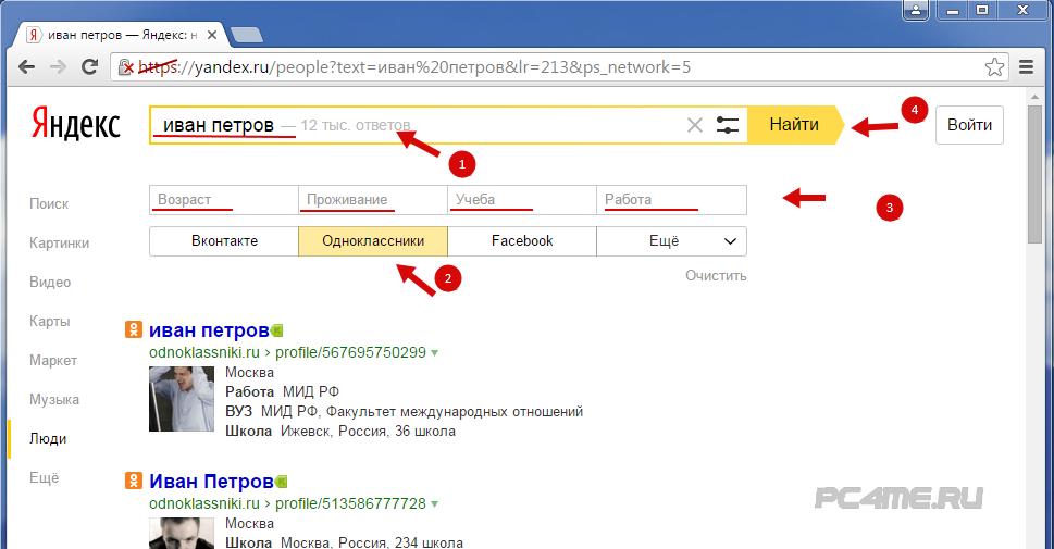 поиск Яндекса по социальным сетям